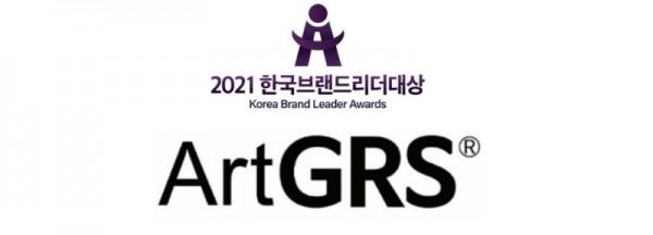 ArtGRS 브랜드대상.jpg