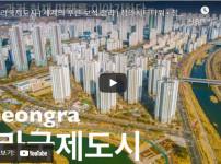 청라국제도시-영상.jpg
